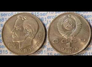 Russland Russia 1 Rubel 1991 Ivanov (p651