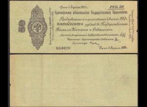 Russland - Russia - 50 Rubel Banknote 1919/1920 Siberian Urals - (12667