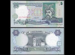 UKRAINE 5 Hryven Banknote 1997 Pick 110b UNC (1) (24610