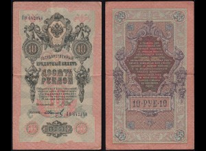Russia - Russland 10 Rubles Banknote 1909 Pick 11c VF (3) (14579
