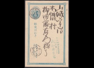 Japan alte Inland Ganzsache postal stationery postcard fine used (28459