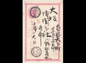 Japan alte Inland Ganzsache postal stationery postcard fine used (28646