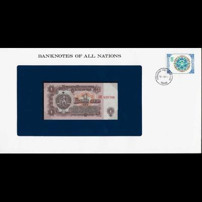Banknotes of All Nations - Bulgarien 1 Leva 1974 UNC (15599